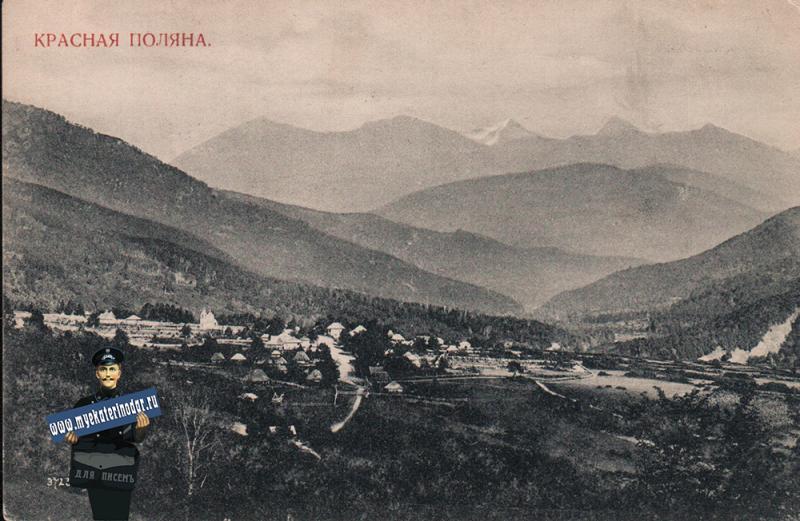 Сочи. Красная поляна, общий вид, около 1909 года