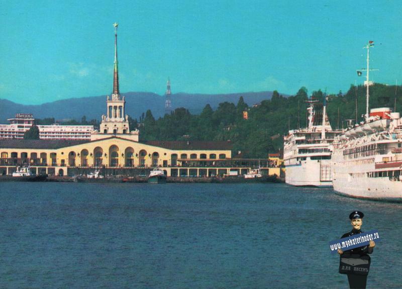 Сочи. Морской вокзал, 1981 год