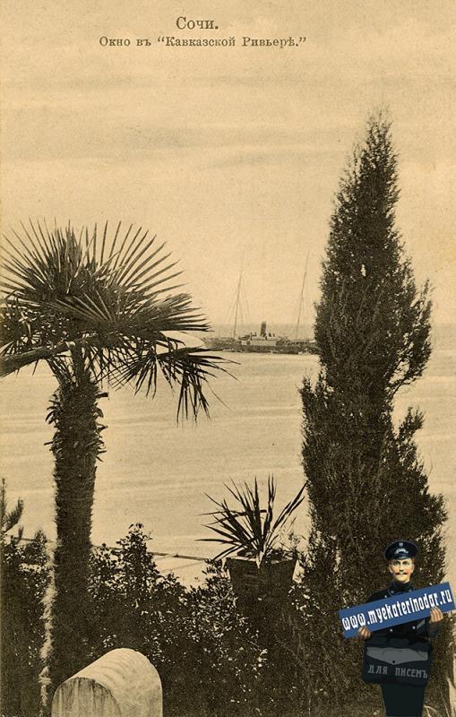 """Сочи. Окно в """"Кавказской Ривьере"""", до 1917 года"""
