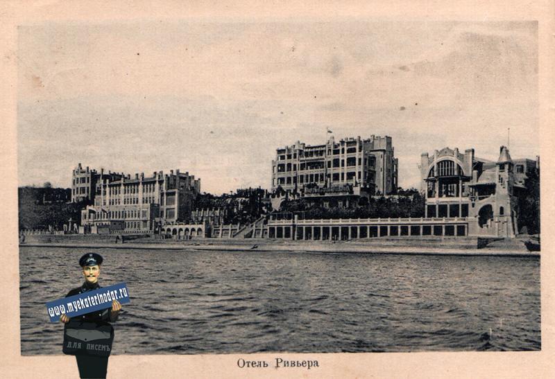 Сочи. Отель Ривьера, около 1913 года