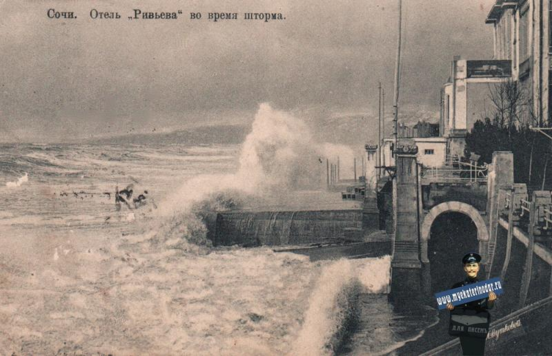 """Сочи. Отель """"Ривьера"""" во время шторма, около 1914 года"""