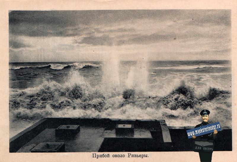 Сочи. Приой около Ривьеры, около 1913 года