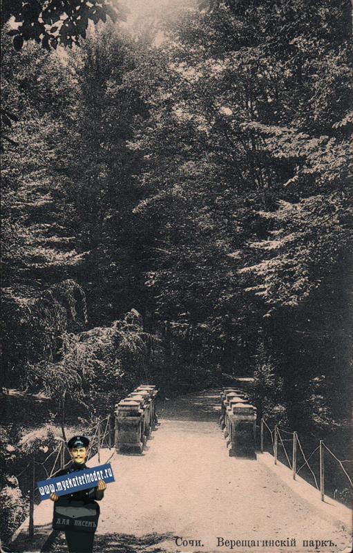 Сочи. Верещагинский парк, до 1917 года