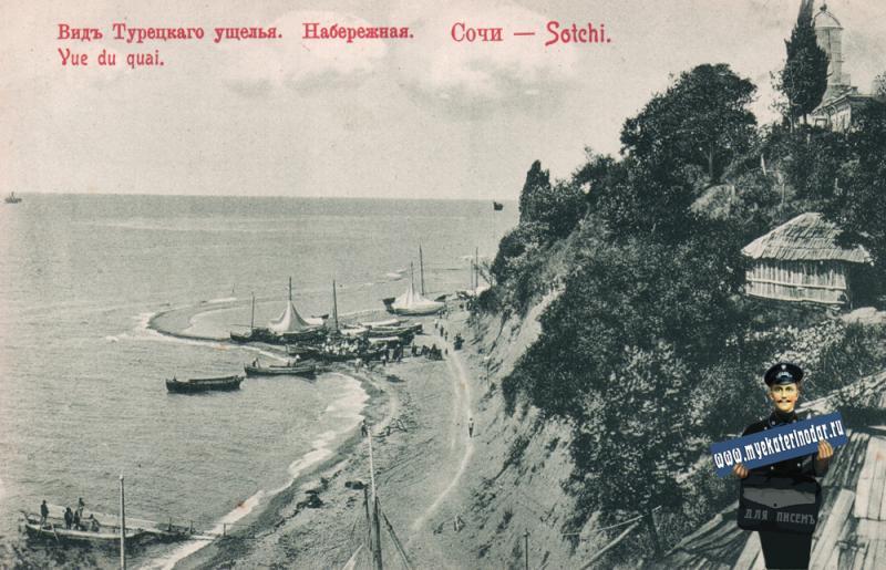 Сочи. Вид Турецкого ущелья. Набережная, до 1917 года