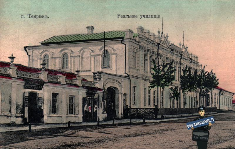 Темрюк. Реальное училище, до 1917 года