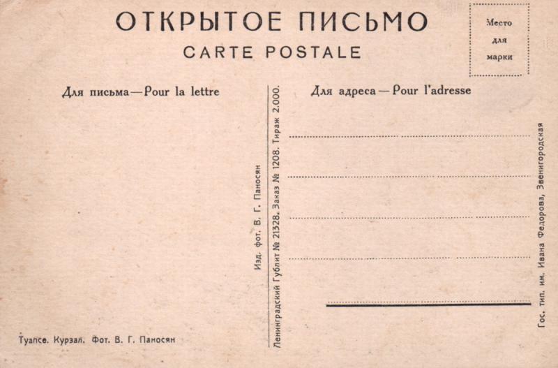 Адресная сторона. Туапсе. 1930-е. Изд. фот. В.Г, Паносян