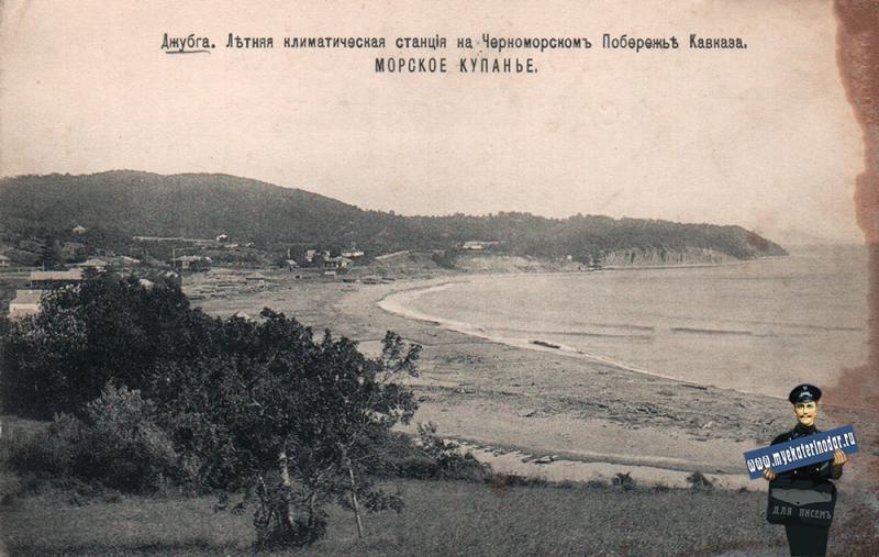 Джубга. Общий вид, до 1917 года
