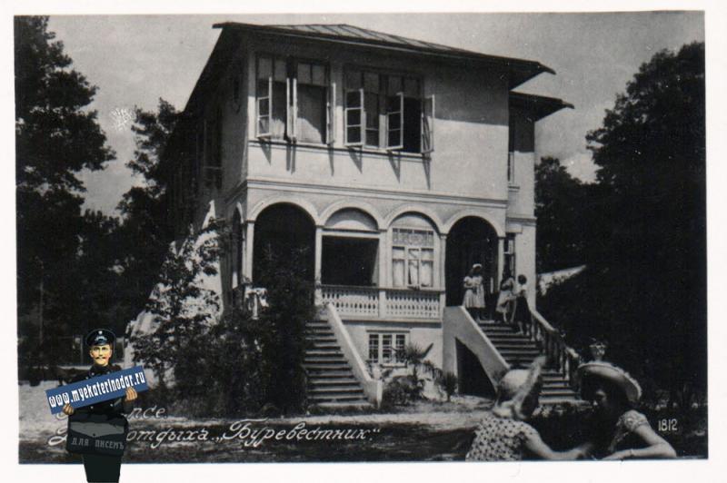 """Макопсе. Дом отдыха """"Буревестник"""", 1958 год"""
