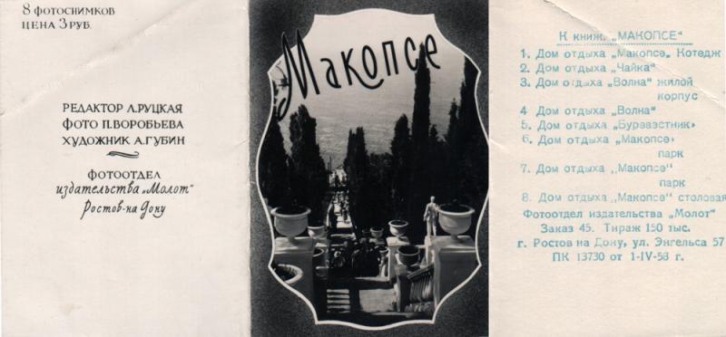 "Набор фотоминиатюр ""Макопсе"", 1958 год"