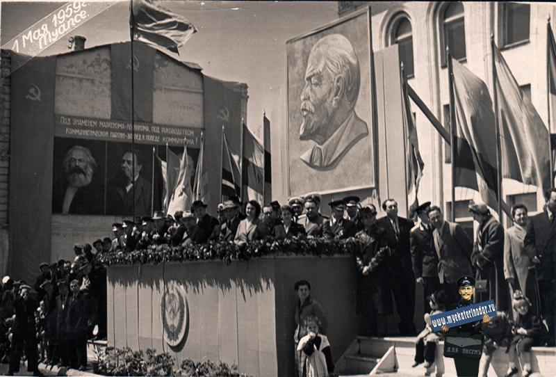 Туапсе. 1959 год. 1 мая