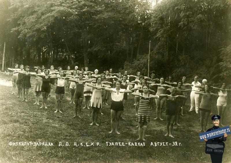 Туапсе. ДО ЦКСХР, август 1932 года