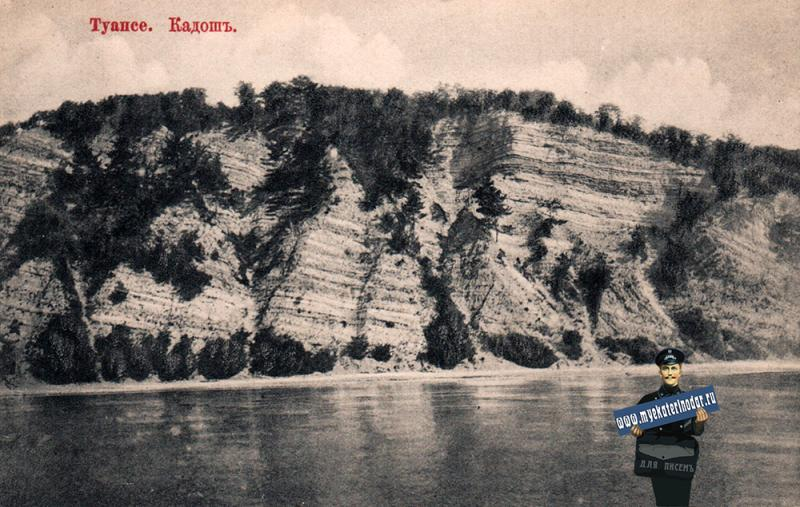 Туапсе. Кадош, до 1917 года