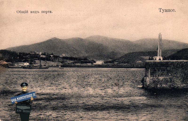 Туапсе. Общий вид порта, до 1917 года