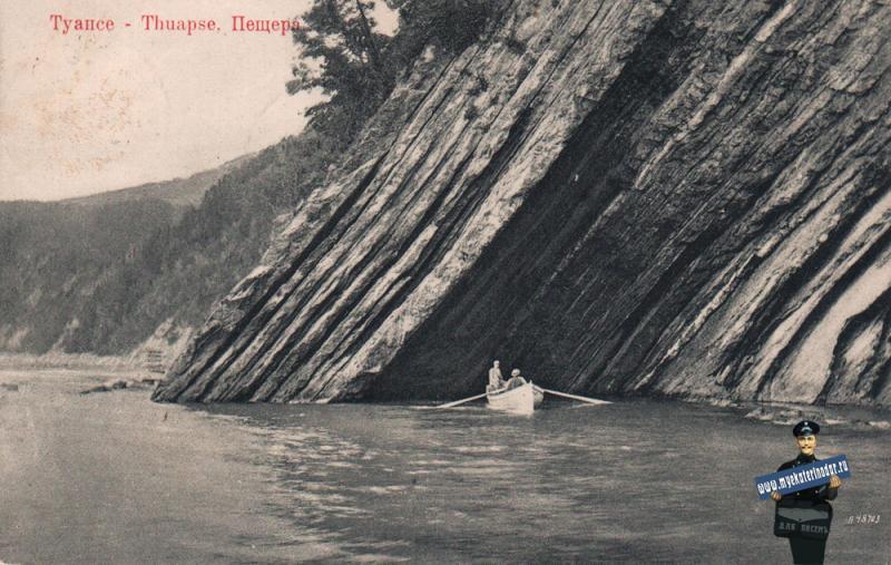 Туапсе. Пещера, около 1907 года