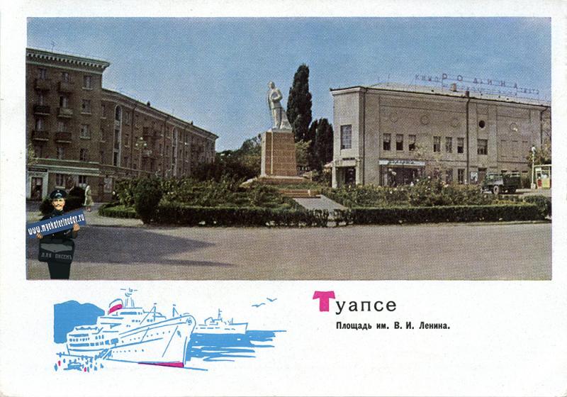 Туапсе. Площадь им. В.И. Ленина, 1965 год
