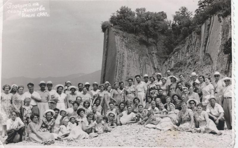 ТУАПСЕ.ПРОГУЛКА НА СКАЛУ КИСЕЛЕВА.Июнь,1960 год.