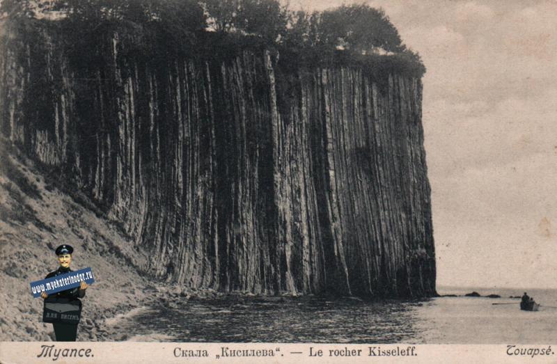 """Туапсе. Скала """"Киселева"""", около 1908 года"""