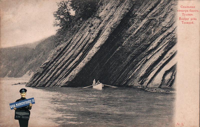 Туапсе. Скальная пещера близ Туапсе, до 1917 года