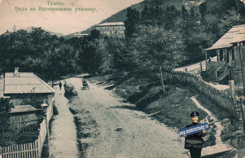 Туапсе. Вид на Варваринское училище, до 1917 года