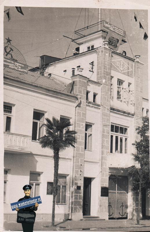 Туапсе. Здание Администрации порта, начало 1950-х