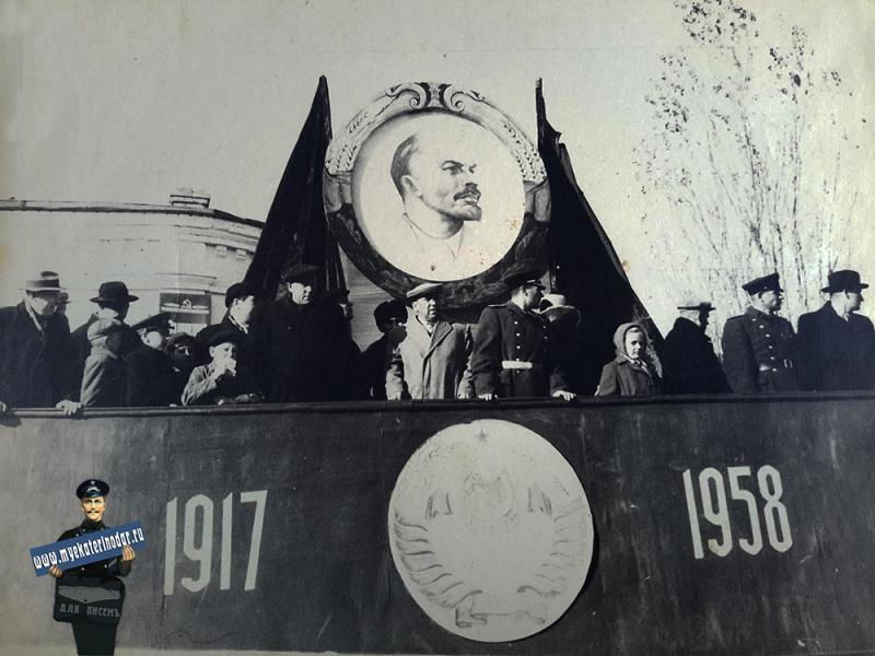 Усть-Лабинск. Трибуна с руководителями района. 7 ноября 1958 года