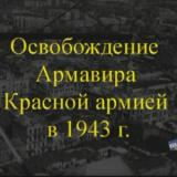 Освобождение Армавира Красной армией в 1943 году