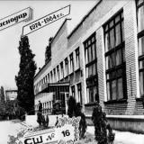1974-1984 годы. Краснодар. СШ № 16.
