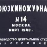 1943 год, март. Союзкиножурнал № 14
